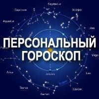 Персональний гороскоп на сегодня завтра